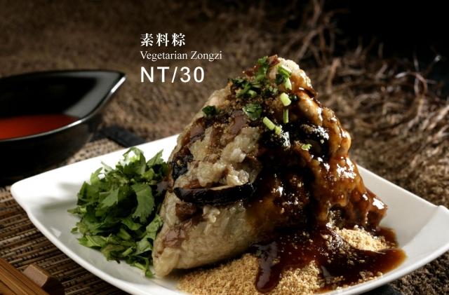 素料粽 Vegetarian Zongzi 1